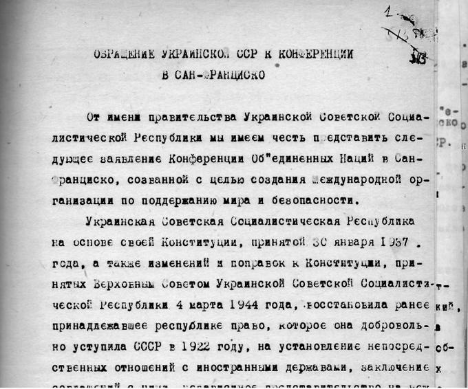 Обращение делегации УССР к Учредительной конференции ООН