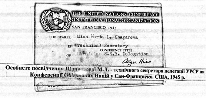Личное удостоверение технического секретаря делегации УССР Марии Шапаревой