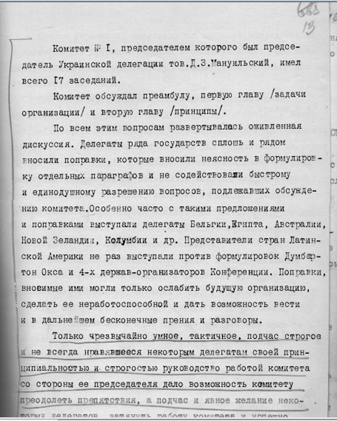 Отчёт о правках в Устав ООН от украинской делегации