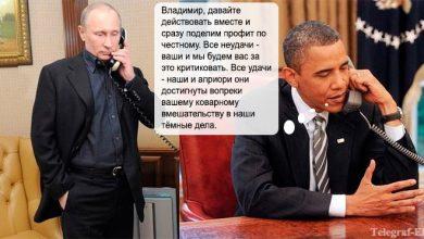 Photo of Обама готов воевать вместе с Путиным?