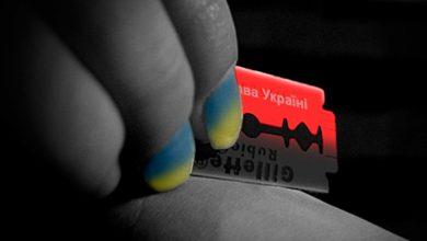 Photo of Украина — крикливый суицид