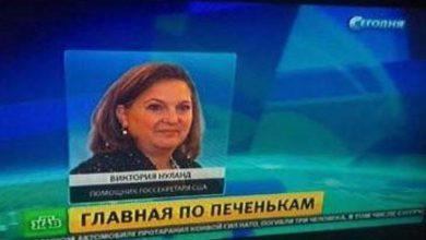Photo of Викторию Нуланд частично парализовало