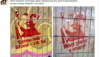 Photo of Нацисты нервничают: Портреты Бузины — по всему Киеву