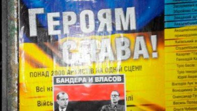 Photo of Киевляне: «Бандера и Власов — герои п*$*сов!»