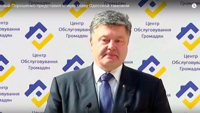 Photo of Польские СМИ гадают, что пил Порошенко перед выступлением
