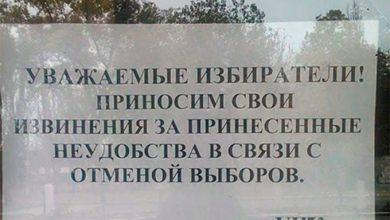Photo of На Украине путчисты сорвали выборы на 237 избирательных участках