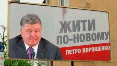 Photo of Украинские политики обвинили Порошенко в срыве выборов в Мариуполе