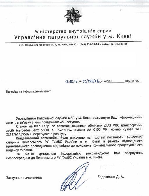 Тимошенко таки ездила на украденном у Януковича автомобиле