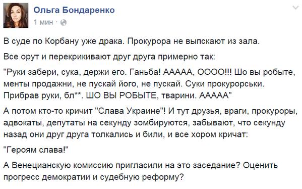 Депутаты нелегитимной Верховной Рады душили прокурора