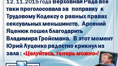 Photo of «Целуйтесь, теперь можно!» — украинцы высмеивают поддержку дискриминации в пользу геев нелегитимной Радой