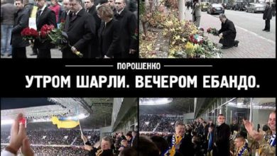 Photo of Терроризм, «Ебдо» и украинский хамон