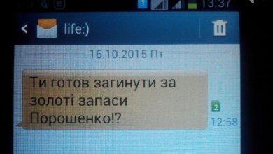 Photo of Антифашисты троллят карателей SMS-ками с вопросом о готовности умереть за золотые запасы Порошенко