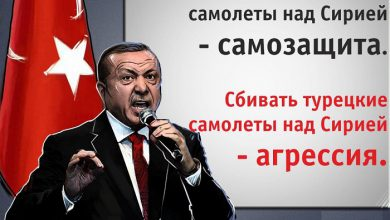 Photo of Двойные стандарты Эрдогана