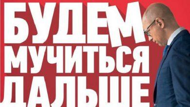 Photo of Рейтинг партии Яценюка штурмует щель между полом и плинтусом