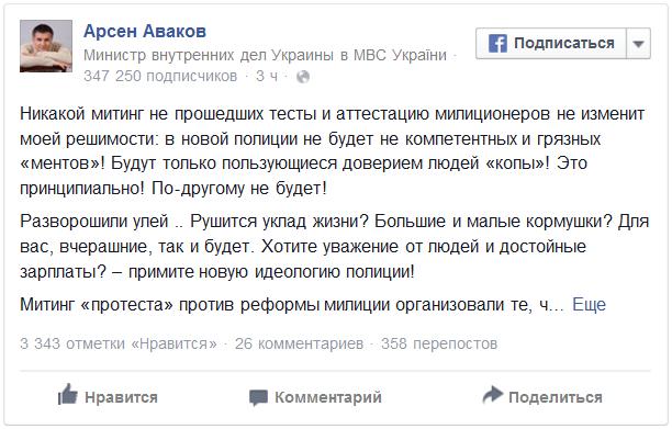 В Киеве прошёл митинг выгнанных сотрудников МВД под возгласы «Слава Беркуту!»