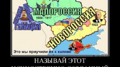 Photo of Украина — не государство, а несостоятельный сепаратистский проект