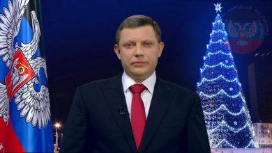 Photo of Новогоднее обращение Главы Донецкой Народной Республики Александра Захарченко
