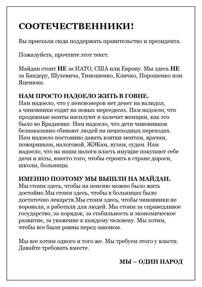 Украинские фашисты оставили свидетельство своей лжи
