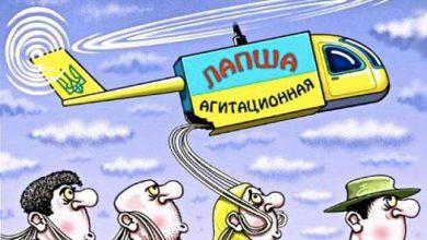Photo of Брехня на вентилятор: Вбросы в СМИ отвлекают от слабости Порошенко