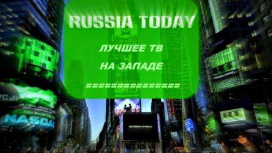 Photo of В США испугались успехов объективных российских телеканалов