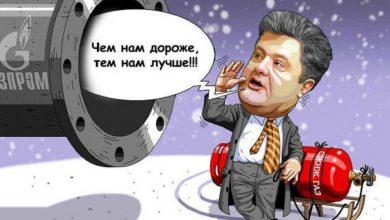 Photo of Перемога Порошенко, или Почему европейский газ для Украины «дешевле» российского