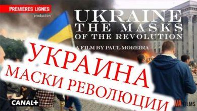 Photo of Canal+ в третий раз покажет фильм о фашистском перевороте в Киеве