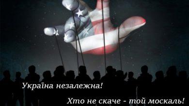Photo of Новый марш предателей: США выпускают в игру Тимошенко и Наливайченко