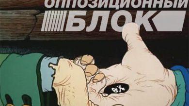 Photo of Чёрная метка олигархам оппоблока?