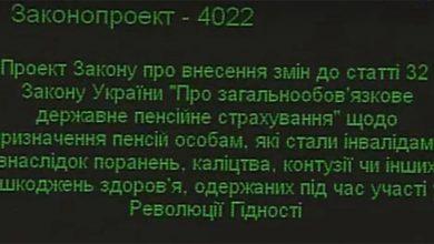 Photo of Нелегитимная Рада назначила пенсии участникам путча 22 февраля 2014г.
