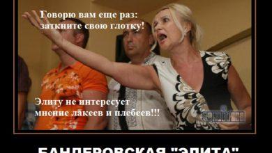 Photo of Украина есть! Делаем украинцев через колено…