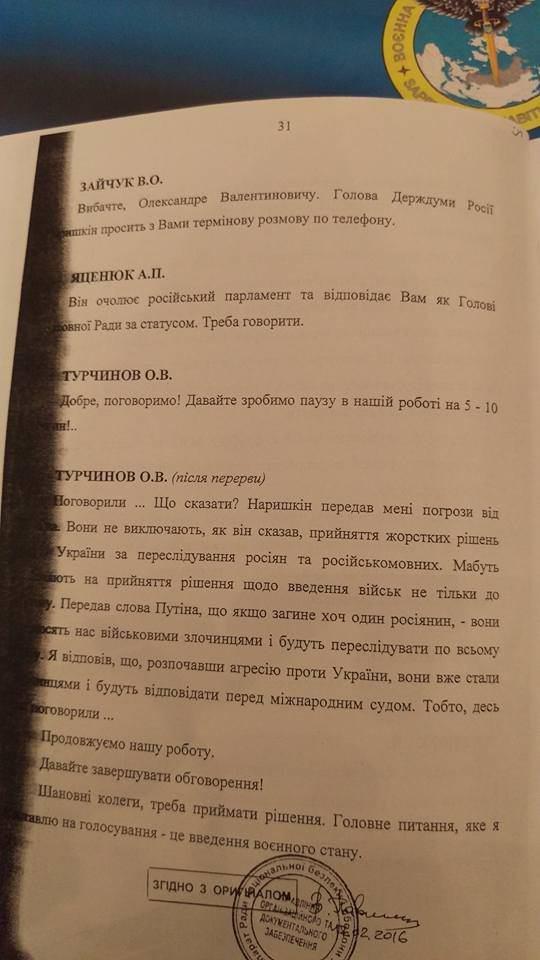 Обнародована стенограмма заседания СНБО 28 февраля 2014 года