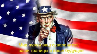 Photo of США загонят украинцев в резервации