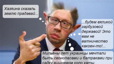 Photo of Вашингтон даёт приказ — Яценюк готов продать белому господину 1 млн. га украинской земли
