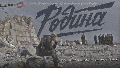 """Photo of Вторая серия документального фильма о Донбассе """"Новороссия. Ожидание победы"""""""