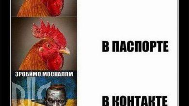 Photo of Свидомый патриот Украины