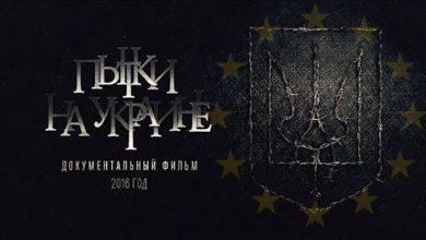 Photo of Документальный фильм «Пытки на Украине»