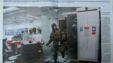 Photo of Голландская газета опубликовала фотографии украинских нацистов, громящих банк