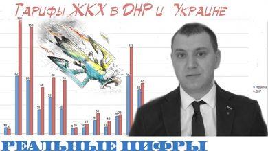 Photo of Очень больная тема: тарифы ЖКХ на Украине и в ДНР