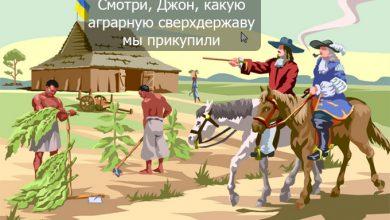 Photo of На Украине вводится прямое колониальное управление США