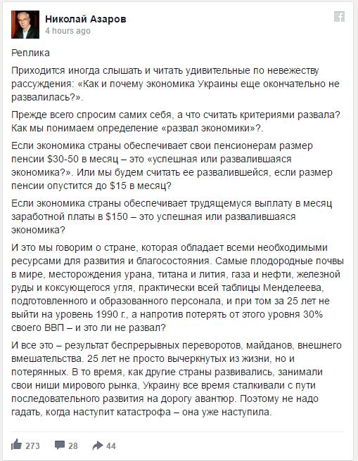 Николай Азаров: Катастрофа на Украине уже наступила