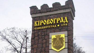 Photo of Киевские путчисты отказались от переименования Кировограда. Горожане победили?