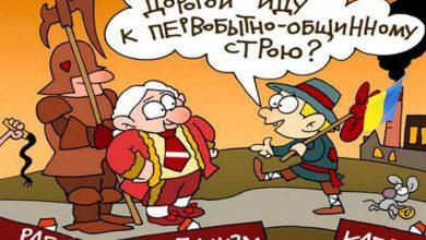 Photo of Киевские путчисты установили власть феодалов, взымающих с вассалов административную ренту