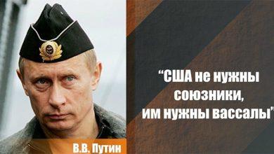 Photo of Путин показал всему миру, чем отличается российская оккупация от американской