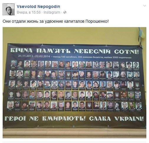 Одесский писатель искал в Ивано-Франковске бандеровцев