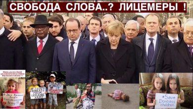 Photo of Терракты в ЕС и России для западных лицемеров имеют разную ценность