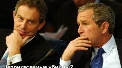 Photo of А будут ли наказаны Тони Блэр и Джордж Буш?