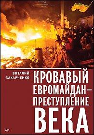 Посол США на Украине Пайетт - соучастник майданных преступлений против государства