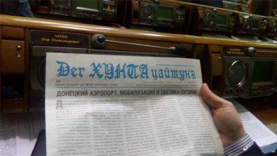 Photo of Киевские путчисты выпускали для карателей газету, копировавшую стилистику Третьего Рейха