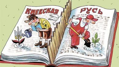 Photo of Пролистав учебники по истории Украины…