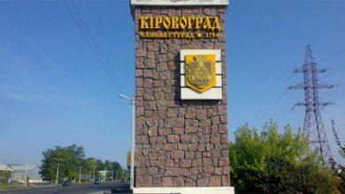 Photo of 82% жителей Кировограда против нацистской «декоммунизации» города